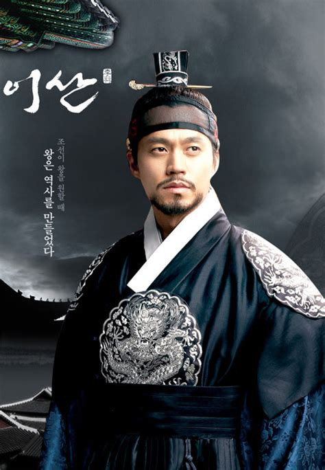 Lee San, Wind of the Palace - AsianWiki